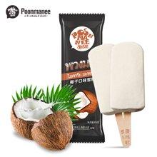 蓬玛尼泰国椰子口味*30支水果冰淇淋甜品果肉冰激凌雪糕冰糕冷饮