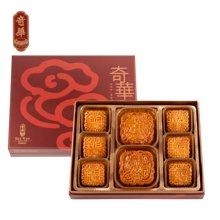 奇华红袍锦盒礼盒月饼730g