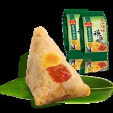 【广州酒家  蛋黄鲜肉粽2袋装】蛋黄肉粽 粽子 端午送礼 员工福利