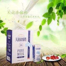 天润浓缩奶 纯牛奶利乐砖 250ml*12盒深圳包邮