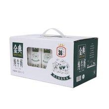 伊利金典纯牛奶NC3(250ml*12)