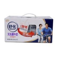 伊利无乳糖舒化优钙中老年牛奶(250ml*12)