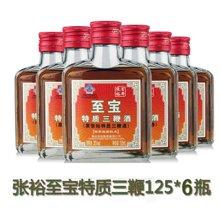 张裕至宝特质三鞭酒125ml6瓶