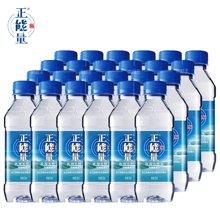 正能量 饮用天然水(山泉水) 330mlx24支 活性天然山泉水饮用水 纸箱装