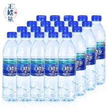 正能量 饮用天然水(山泉水) 550mlx20支(薄膜简易装) 活性天然山泉水饮用水
