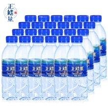 正能量 饮用天然水(山泉水) 360mlx24支(薄膜简易装) 活性天然山泉水饮用水
