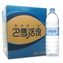 巴马水巴马活泉天然弱碱性水1.6升*6大瓶整箱健康饮用矿泉水