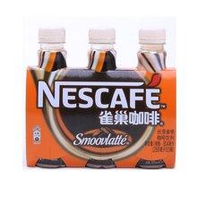 雀巢丝滑拿铁咖啡饮料((268ml*3))