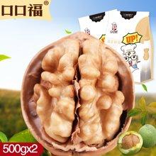 口口福新疆薄皮核桃500gx2包 原味新疆坚果特产大核桃