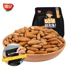 【徽记_松子原味125g】 巴西特产进口零食坚果干果休闲食品