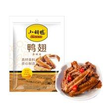 【小胡鸭 香辣味鸭翅膀118g/袋】 零食 真空包装湖北特产