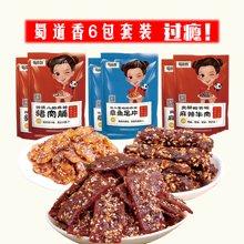四川特产 蜀道香6包套装 天椒牛肉干/麻辣猪肉脯/各3包