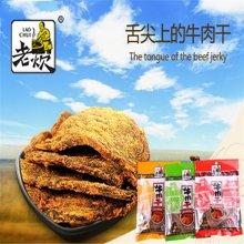 老炊牛肉干/片50g*3袋 (三种口味:香辣、五香。沙嗲)  休闲食品  时尚美味  组合包邮