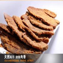 老炊精制肉干50g*3