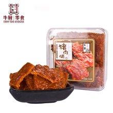 牛厨零食 炭烧味猪肉脯 250g(盒装)