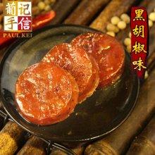 【葡记 黑椒金钱肉脯158g】 原味黑胡椒味肉干肉片熟食特色零食品小吃