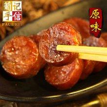 【葡记 金钱肉脯158g】 原味肉干肉片熟食特色零食品小吃澳门特产