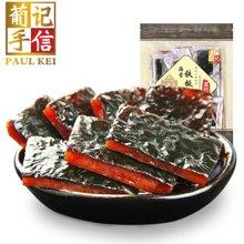 【葡记 海苔铁板肉脯158g】猪肉脯熟食特色肉干办公休闲风味小吃