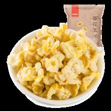 良品铺子 蛋花玉米68g*1袋