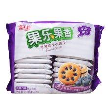 嘉士利果乐果香果酱味夹心饼干(蓝莓味)(443g)