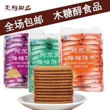 阿尔法阿尔发降糖饼干420g/袋(芝麻味)无糖食品 糖尿病人零食