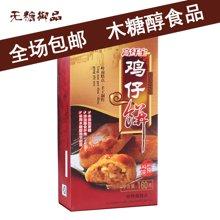 高纤宝岭南鸡仔饼160g/盒 无糖糕点食特产 糖尿病人点心