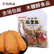 集味家园 木糖醇芝麻鸡蛋酥500g/袋  江南茶点无糖食品糖尿病食品