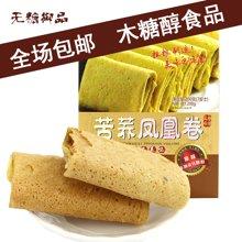 金品福苦荞凤凰卷200g/盒 蛋卷 糖尿病食品 木糖醇饼干