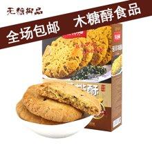 金品福木糖醇苦荞桃酥276g/盒 糖尿病食品 木糖醇饼干