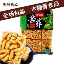金品福苦荞沙琪玛518g/袋 无糖食品 糖尿病食品 木糖醇饼干 老年人零食品