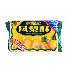 徐福记凤梨酥(184g)