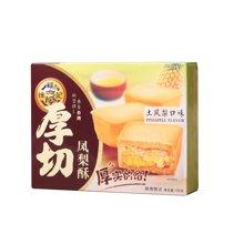 徐福记厚切凤梨酥土凤梨味(190g)