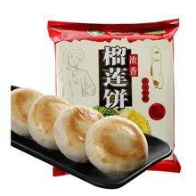 天良榴莲饼进口榴莲肉添加独立包装浓香榴莲饼
