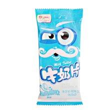 伊利牛奶片 经典原味  伊利干吃奶片32g*2袋 4排  干吃奶片 儿童奶片零食小吃
