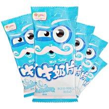 伊利奶片32g*5袋 10排 经典原味 干吃奶片 儿童奶片零食小吃