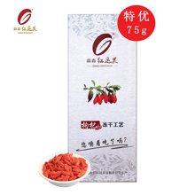 森淼红运果特优级冻干枸杞75g(5g/袋*15袋)