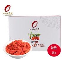 森淼红运果特级冻干枸杞48g(2g/袋*24袋)