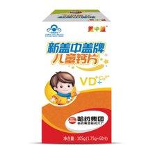 新盖中盖牌儿童钙片 1.75g/片*60片 儿童钙片咀嚼片 青少年 补钙