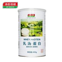 汤臣倍健乳清蛋白固体饮料(香草味)400g/罐(送赠)