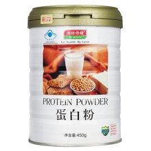 买一送二 汤臣倍健蛋白质粉(罐)450g/罐(送赠)