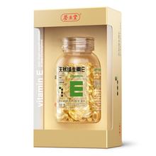 养生堂天然维生素E软胶囊30g(250mg*120粒)