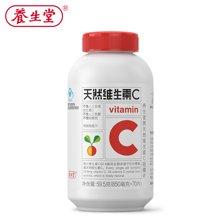 养生堂天然维生素C咀嚼片76.5g(850mg*90片)
