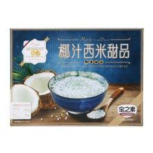 宝之素椰汁西米甜品(200g+25g)