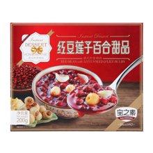 宝之素红豆莲子百合甜品(200g)
