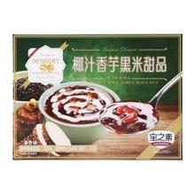 宝之素椰汁香芋黑米甜品(200g+25g)