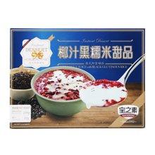 ¥宝之素椰汁黑糯米甜品(200g+25g)