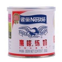 雀巢鹰唛炼奶原味罐装(350g)
