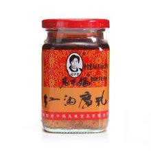 陶华碧老干妈红油腐乳(260g)