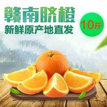 10斤装 赣南脐橙新鲜橙子新鲜水果原产地果园现摘现发