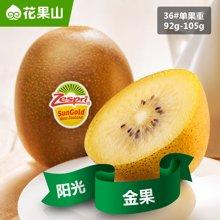 【花果山】佳沛意大利阳光金奇异果10粒装 进口猕猴桃 36/39#果总重约1kg